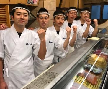 最高のお寿司で、お客様の笑顔をつくる仕事を学んでください!