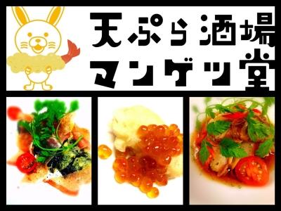 『天ぷら酒場 マンゲツ堂』では、変わり種もあり。あなたのアイデアお待ちしてます☆
