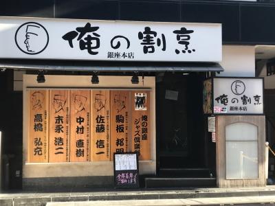 行列のできる「俺の」ブランドのプライドを持ち、和食の調理スタッフとして成長してください!