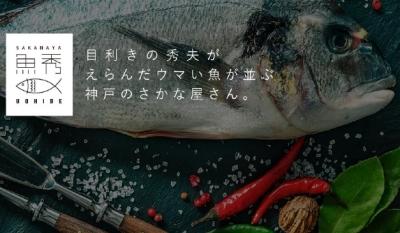 【オープニングスタッフ】魚屋直営の海鮮バルが開店!神戸でも特にオシャレな北野エリアで働きやすさ抜群☆