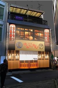 2017年11月、新ブランド店舗「炉端ちんちこちん」が名駅にオープン!新店含む計5店舗での募集です。