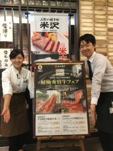 極上の米沢牛のすき焼き・しゃぶしゃぶとあなたの笑顔でおもてなししましょう★