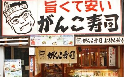 がんこフードサービス株式会社 『がんこ』寿司 大阪府内各店