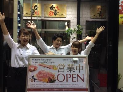焼肉ブランド9店舗、ラーメンブランド2店舗で新メンバー大募集!