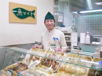魚惣菜専門店で調理スタッフとして働こう♪未経験の方も調理経験のある方も、どちらも大歓迎\(^o^)/
