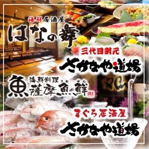 【千葉県12店舗経営】はなの舞で有名な居酒屋が店舗拡大につき大漁募集です!未経験歓迎♪
