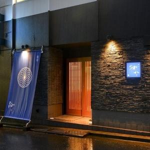 西新宿のオフィス街に佇む落ち着いた雰囲気の日本料理店です