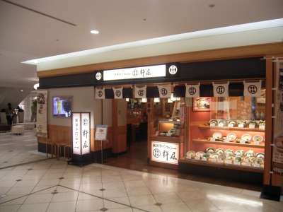 『杵屋』福岡5店舗などで店長候補を募集!