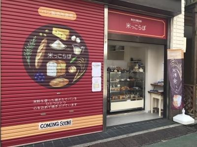 東京/中野・南台商店街にある「米っこらぼ」で一緒に働きませんか?