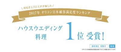 2017年オリコン日本顧客満足度ランキング「ハウスウェディング料理」部門 1位受賞致しました!