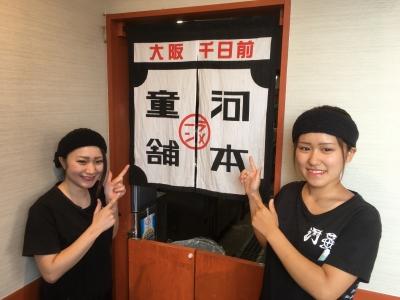 今後、東京・名古屋・海外への出店もめざしています!