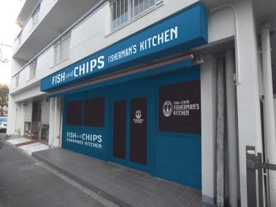 キッチンカー「FISHERMAN'S KITCHEN」の旗艦店として、2018年1月中旬オープン