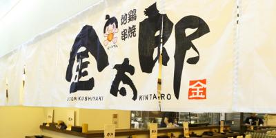国産地鶏をつかった焼き鳥が自慢の「金太郎」、計3店舗いずれかにて、キッチンスタッフを募集!