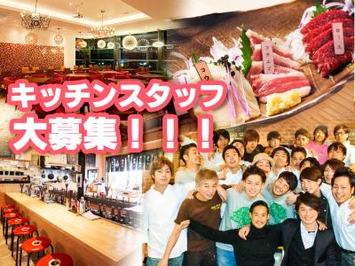 2017年11月中旬~12月OPEN☆「大衆馬肉酒場ジョッキー」でキッチンスタッフ募集!