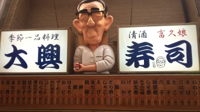 ◎おいしいまかないあり◎ジャンジャン横丁にある大衆寿司屋で働こう!週1日、1日4h~OK!未経験者も大歓迎!正社員登用あり