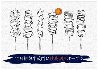 10月初旬、半蔵門にOPEN予定の「新店舗」で、調理スタッフ(料理長候補)募集 ※写真は既存店舗