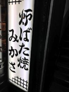 週1日~・1日2h~OK◎東梅田駅から徒歩3分の炉端焼きのお店で働きませんか◎かけもちOK!