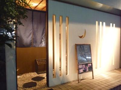 『夕夜月』の外観。鮮魚と天婦羅串を中心に、さまざまな創作料理をお出ししています。