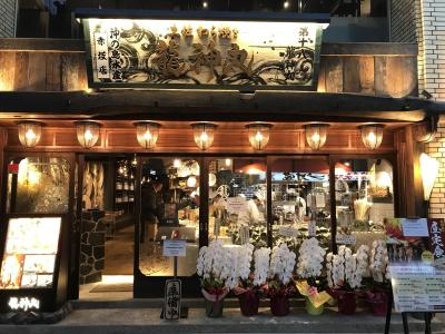 2017年11月にOPENしたばかりの「土佐わら焼き 龍神丸 赤坂店」で料理長候補としてご活躍を。