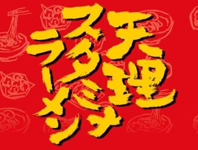 奈良発祥の名ラーメン店「天スタ」のFC店舗です。