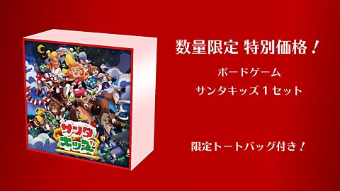 特別価格 ボードゲーム「サンタキッズ」1セット + 特製トートバッグ1枚