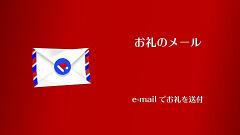 お礼のメール 1通