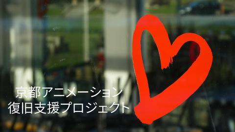 京都アニメーション復旧支援