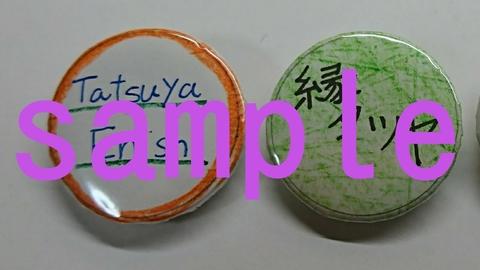缶バッチ【二種類】