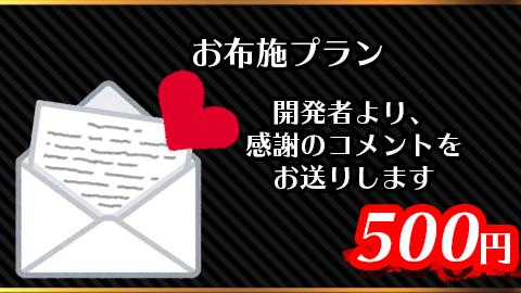 【応援プラン】