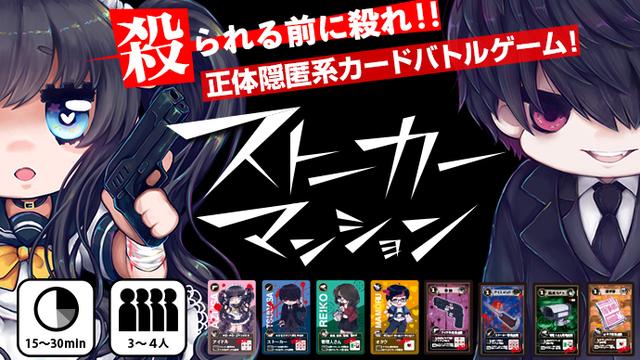 正体隠匿系カードバトルゲーム「ストーカーマンション」増産プロジェクト!!