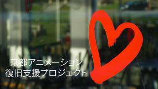 【寄付】京都アニメーション 復旧支援