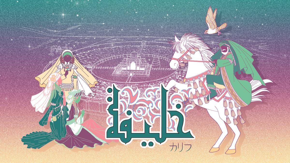 【中田考先生監修】イスラム教のことを学べるボードゲームを制作したい