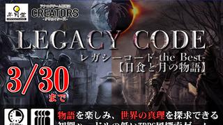 協力探索脱出ゲーム「LEGACY CODE The Best版-日蝕と月の物語-」生産プロジェクト!!