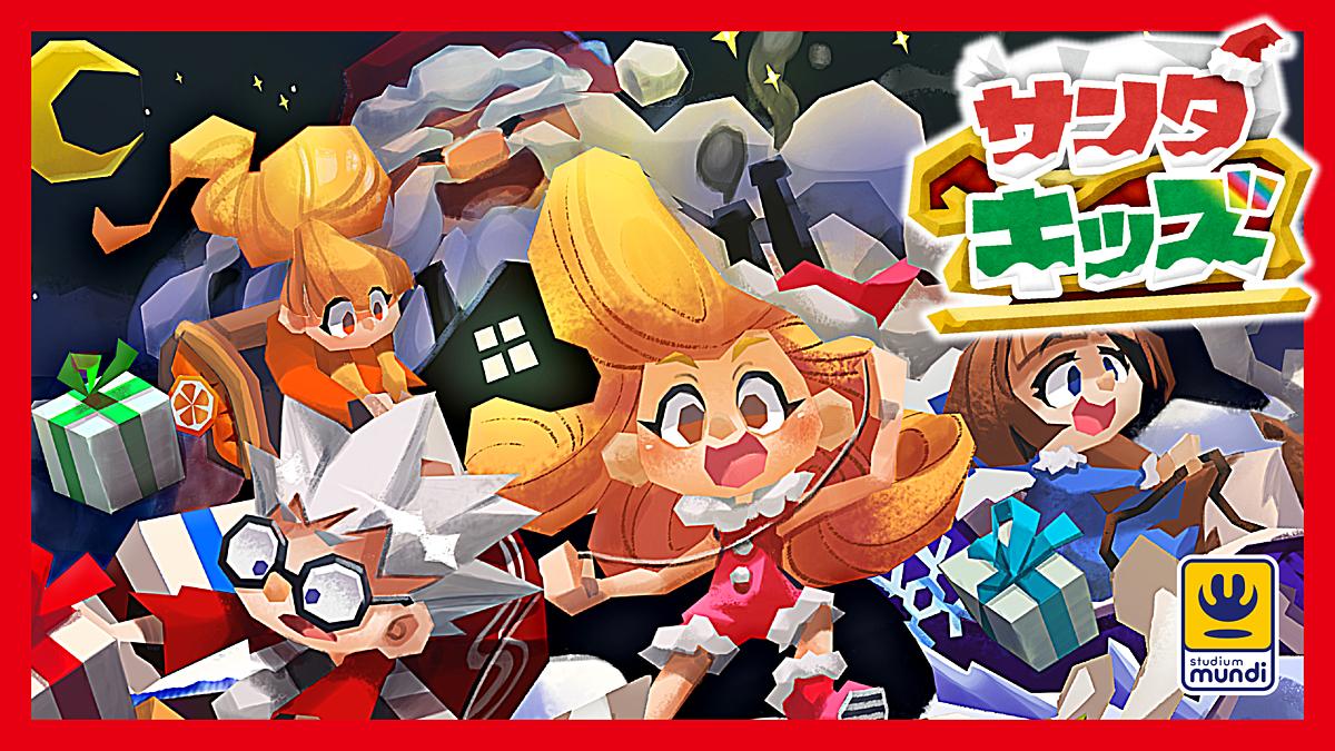 クリスマスにぴったりなボードゲーム「サンタキッズ」を作りたい!