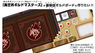 『異世界ギルドマスターズ』豪華版ギルドボードを作りたい!