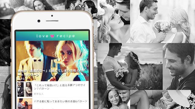 無料の恋愛コラムアプリ恋愛レシピ