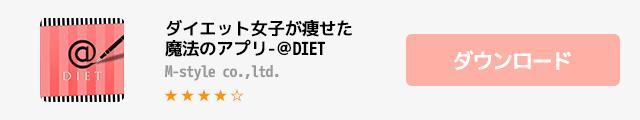 ダイエット女子が痩せた魔法のアプリ-@diet