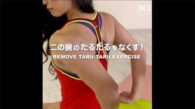 二の腕のたるみをなくすトレーニング