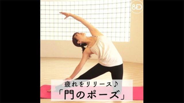 首のこりや肩こりを改善する「門のポーズ」
