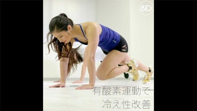 有酸素運動で脂肪を燃焼して冷え性を改善しよう!