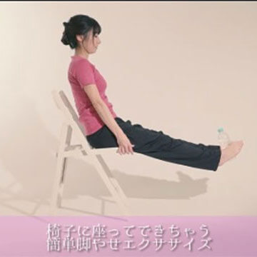 椅子に座ってできる!ペットボトルを使った簡単脚やせエクササイズ