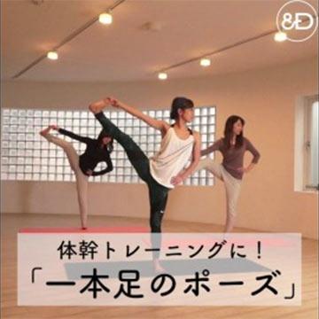 インナーマッスルを鍛える「一本足のポーズ」で集中力もアップ