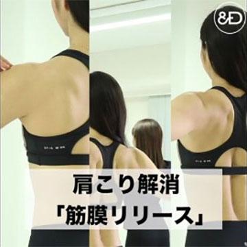 肩こりを解消!自分でできる肩甲骨の筋膜リリース