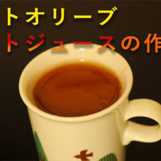 【飲むだけダイエット】ホットオリーブトマトジュースの作り方