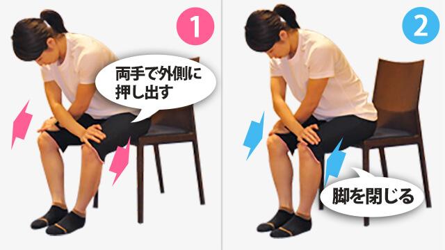 椅子を使って簡単にできる内ももの引き締めエクササイズ-02
