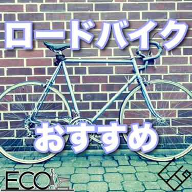 ピストバイクのおすすめ人気15選をご紹介!【初心者/安い/通勤/街乗り】