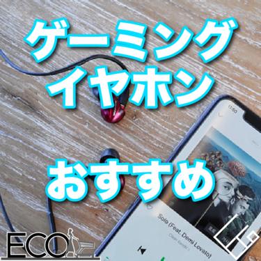 ゲーミングイヤホンのおすすめ人気ランキング10選【PS4等が強くなる!?】