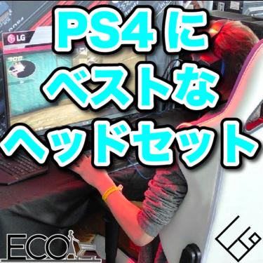 PS4対応のヘッドセットのおすすめ人気ランキング12選|FPS/ゲーミングヘッドセット