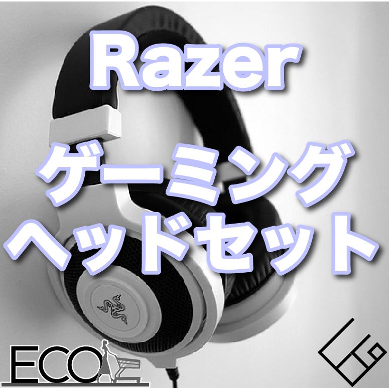 Razerのゲーミングヘッドセットのおすすめ10選をご紹介!【PS4対応/マイク/2019最新版】