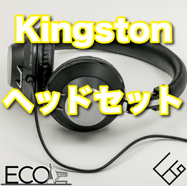 キングストンのヘッドセットのおすすめ10選をご紹介!【PS4対応//マイク/ワイヤレス】